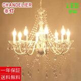 シャンデリアledシャンデリアアンティークシャンデリアシンプルシャンデリア可愛いシャンデリアライト8灯ホワイト