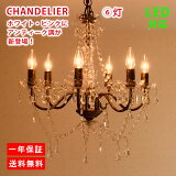 シャンデリアledアンティークシンプル可愛い6灯