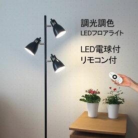 ロアライト スタンドライト フロアスタンド 【LED調光調色電球・リモコン付のため、便利な調光調色フロアライトに見事に変身♪】