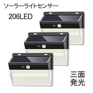 ソーラーセンサーライト ソーラーライト 屋外 人感センサー ソーラーセンサライト 206LED 3個セット
