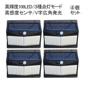 ソーラーセンサーライト ソーラーライト 屋外 人感センサー ソーラーセンサライト 108LED 4個セット