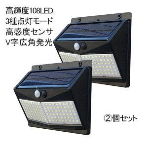 ソーラーセンサーライト ソーラーライト 屋外 人感センサー ソーラーセンサライト 108LED 2個セット