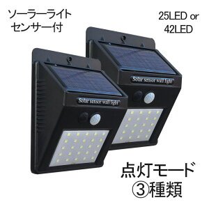 【3種点灯モード】ソーラーライト センサーライト 人感センサー 屋外 防雨 防犯ライト 人感ライト ガーデンライト モーションライト ソーラーセンサライト 25LED または 42LED 2個セット