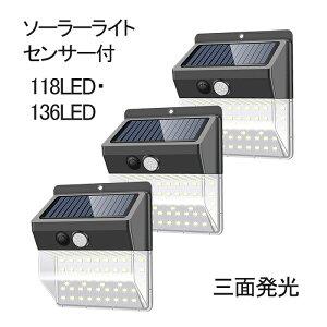 ソーラーライト ソーラーセンサーライト ソーラーライト 屋外 ソーラーライト 人感センサー 118LEDまたは136LED 3個セット