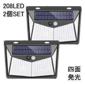ソーラーライト センサーライト 屋外 人感センサー ソーラーセンサライト 206(208)LED 2個セット