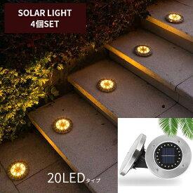 ソーラーライト 屋外 防水 明るい 8LED 20LED おしゃれ ソーラー ガーデンライト 4個セット