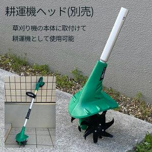 耕運機ヘッド 耕運機 コードレス 充電式 18V 草刈り機 に装着可能