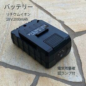 予備 バッテリー 交換用 バッテリー 18V ヘッジトリマ 高枝バリカン 芝生バリカン 草刈り機 枝切りトリマー 用(他社さんの充電器での充電不可)