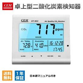 卓上型二酸化炭素検知器 CEM社 [DT-802] CO2 二酸化炭素 測定 計測 センサー モニター 湿度計 濃度計 換気 【送料無料】