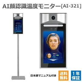 AI顔認識温度モニター CEM社[AI-321]体表面温度測定用サーモグラフィカメラ 非接触温度計サーモグラフィ 体温管理及び勤怠管理機能あり ■スタンドタイプ付き【送料無料】