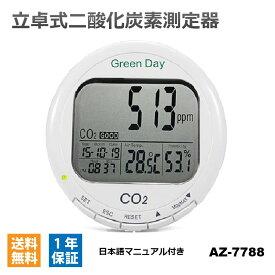 立卓式二酸化炭素測定器 AZ社 [AZ7788] CO2 二酸化炭素 測定 計測 センサー モニター 湿度計 濃度計 換気 【送料無料】