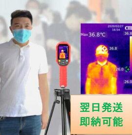 全国送料無料 UNI-T社[UTi165K]サーモグラフィ高精度非接触温度計・非接触体温計 体温モニター 体温監視モニター ボディーサーモ CE認証取得 UTi165K