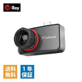 IRay Xtherm シリーズ T3Pro サーマルイメージングカメラ 赤外線カメラ AndroidスマホにUSB-C接続 録画可能