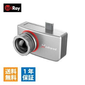 IRay Xtherm シリーズ T3S サーマルイメージングカメラ 赤外線カメラ AndroidスマホにUSB-C接続 録画可能