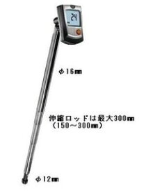 全国送料無料テストー(testo)[testo 405-V1]スティック型風速(風量)計 風力計testo405-V1