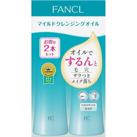 1-2日発送 ファンケル(FANCL) マイルドクレンジングオイル 120ml×2本組(代引不可)