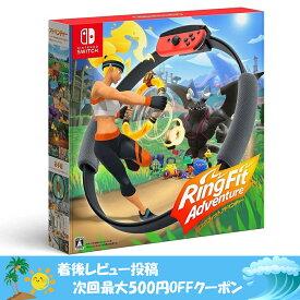 【新品】 送料無料 任天堂 Nintendo Switch リングフィット アドベンチャー HAC-R-AL3PA