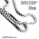 ステンレスネックレス ベネチアンチェーン 50cm 1.0mm幅 ネックレス 【メール便可】 ステンレスチェーン Stainless ス…