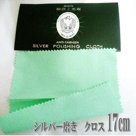 シルバークロス 大サイズ 17cmx17cm 変色防止 【メール便可】 シルバー磨き 銀磨き ジュエリークロス 銀製品 お手入れ