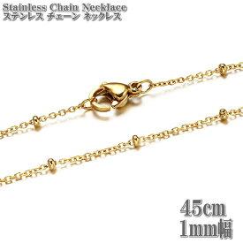 ステンレスネックレス ロロチェーン 45cm 1mm幅 ゴールド ネックレス 【メール便可】 ステンレスチェーン Stainless ステンレス チェーン Rolo Chains Necklace