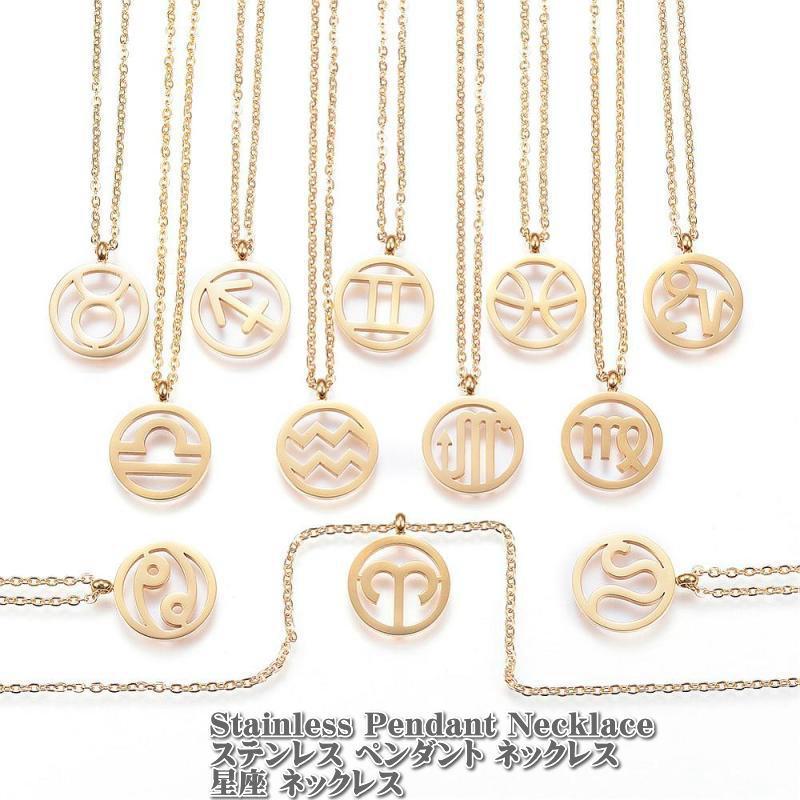 ステンレスジュエリー 星座 ペンダント ネックレス 【メール便可】 12星座 ステンレス スター ペンダント ネックレス 星 占い ゴールド