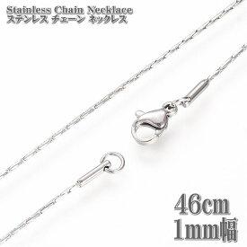 ステンレスチェーン 46cm 1mm幅 コロナチェーン ステンレスネックレス ステンレス coreana chain チェーン ネックレス シルバー