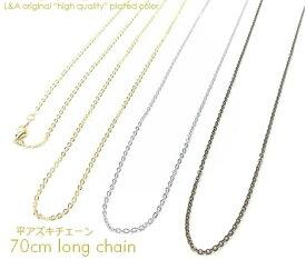 平あずきネックレス チェーン 超ロング 70cm【メール便可】きれいめネックレスの作製 アクセサリー パーツ