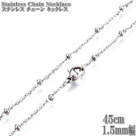 ステンレスネックレス ロロチェーン 45cm 1.5mm幅 シルバー ネックレス ステンレスチェーン Stainless ステンレス チェーン Rolo Chains Necklace