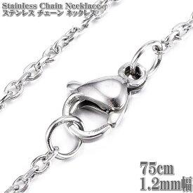 ステンレスチェーン 75cm 1.2mm幅 ケーブルチェーン ステンレスネックレス ステンレス Stainless chain 小豆 アズキ チェーン ネックレス シルバー