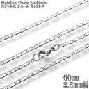 ステンレスチェーン フィガロチェーン 約60cm 2.5mm幅 ネックレス Stainless Chain ステンレス チェーン フィガロ ネ…
