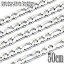 ステンレスチェーン フィガロチェーン 約50cm 4.3mm幅 ネックレス Stainless Chain ステンレス チェーン フィガロ ネ…
