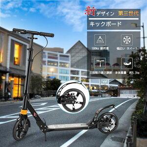 キックボード キックボード本体 キックスクーター 第三世代 大人 子供 フットブレーキ/ハンドルディスクブレーキ 折り畳み式 三段階調整 立ち乗り式二輪車 (ブラック)日本語取扱書付き