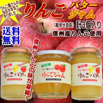 【送料無料】りんごバター・ジャム3個セット!りんご屋の当店が信州りんごで本気で作った絶品りんごバター・りんごジャム!(組合せ自由)