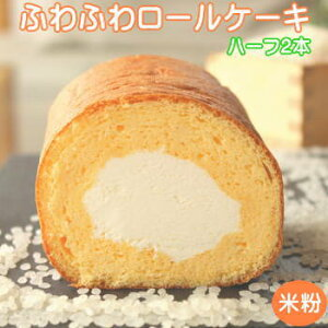 【送料無料】米粉のふわふわロールケーキハーフ2本入しっとり、ふわふわの食感!グルテンフリー商品!信州木島平産のコシヒカリ米粉で作りました!【農村木島平】
