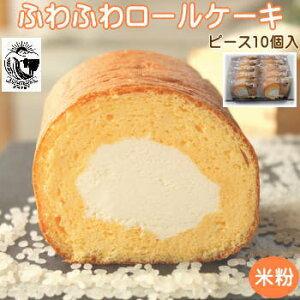 【送料無料】米粉のふわふわロールケーキピース10個入しっとり、ふわふわの食感!グルテンフリー商品!信州木島平産のコシヒカリ米粉で作りました!【農村木島平】