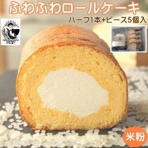 【送料無料】米粉のふわふわロールケーキハーフ1本+ピース5個入しっとり、ふわふわの食感!グルテンフリー商品!信州木島平産のコシヒカリ米粉で作りました!【農村木島平】