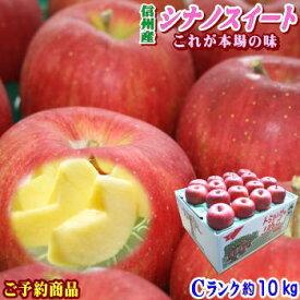 【予約】【送料無料】これが本場の味!長野県産 シナノスイート Cランク家庭用約10kg(24-36玉)訳あり(キズ、色ムラなど)濃厚な甘味と香りでジューシーな味わいがクセになる!信州オリジナルの超人気りんご!【ラッキーシール対応】