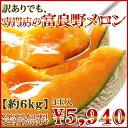 他とは違う!メロン専門店の訳あり富良野メロン約6kg[3玉入]送料無料 赤肉メロン 果物 フルーツ