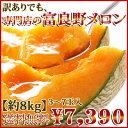 他とは違う!メロン専門店の訳あり富良野メロン約8kg[3〜7玉入]超お得な大箱サイズ!送料無料 赤肉メロン 果物 フルーツ