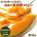 【15%OFFクーポン】メロン専門店の訳あり富良野メロン約4kg[2〜3玉入]送料無料 赤肉メロン 果物 フルーツ