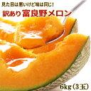 メロン専門店の訳あり富良野メロン約6kg[3玉入]送料無料 赤肉メロン 果物 フルーツ