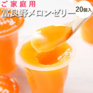\ご家庭用/ 富良野メロンゼリー 20個入 完熟良野メロン果汁使用 簡易包装 お得用 送料無料 北海道物産展 北海道
