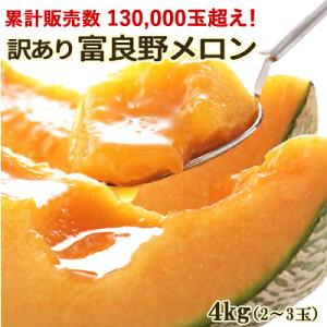 [訳あり]富良野メロン 約4kg[2〜3玉入]送料無料 ハネメロン 北海道 富良野 ふらのメロン メロン フルーツ 果物 お取り寄せ