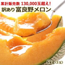 [訳あり]富良野メロン 約6kg[3玉入]送料無料 ハネメロン 北海道 富良野 ふらのメロン メロン フルーツ 果物 お取り寄せ
