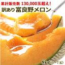 [訳あり]富良野メロン 約8kg[3〜7玉入] 超お得な大箱サイズ!送料無料 ハネメロン 北海道 富良野 ふらのメロン メロ…
