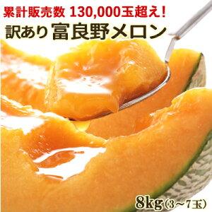 [訳あり]富良野メロン 約8kg[3〜7玉入] 超お得な大箱サイズ!送料無料 ハネメロン 北海道 富良野 ふらのメロン メロン フルーツ 果物 お取り寄せ