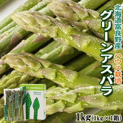 北海道 富良野産 ハウス栽培 グリーンアスパラガス1kg[極太]L〜2L混サイズ 送料無料 秀品 化粧箱入でギフトにも最適♪