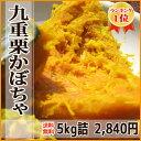北海道富良野産 九重栗かぼちゃ 約5kg詰 [2玉〜4玉入] ★メロン農家が作る栗みたいなカボチャ♪【送料無料】