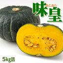 【予約】かぼちゃ 味皇 5kg詰[2玉〜3玉入]北海道 富良野産 送料無料【9月中旬頃より発送開始予定】メロン農家が1玉ず…