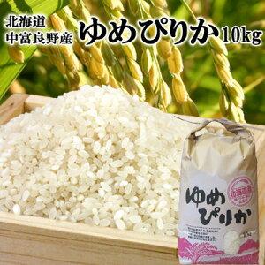 ゆめぴりか10kg【送料無料】令和1年度産・北海道米